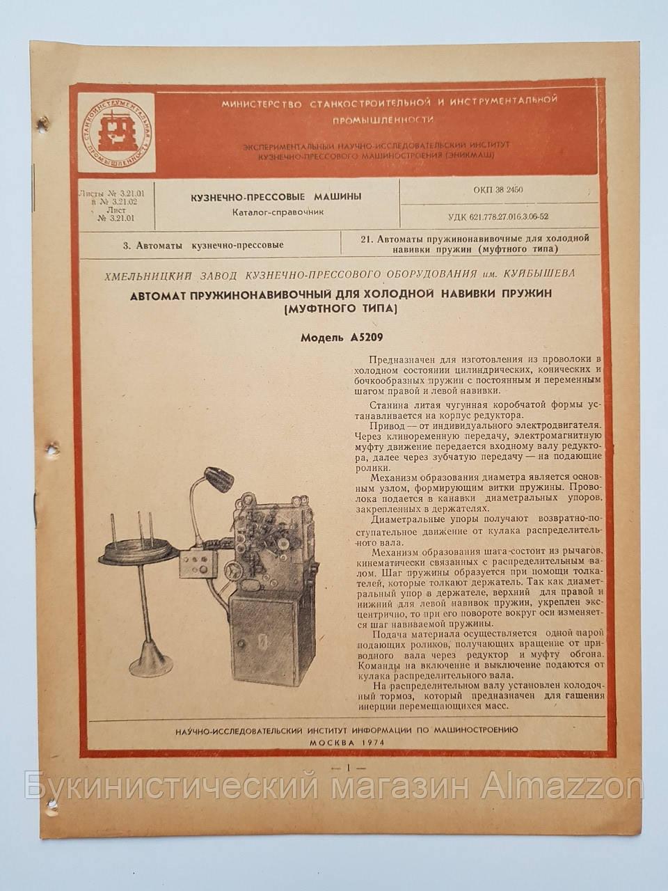 Журнал (Бюллетень) Автомат пружинонавивочный для холодной навивки пружин А5209,А5216   3.21.01,3.21.02