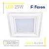 Светодиодный светильник Feron AL2111 25W 5000K 1875Lm со стеклом (LED панель) квадрат
