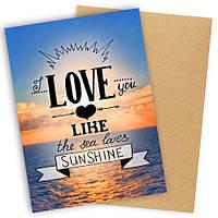 """Открытка с конвертом  """"Люблю тебя так сильно, как море любит солнышко"""" 11х15см"""
