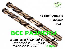 Сверло по нержавейке Р18 - 1,0 мм, (кобальт) промышленного назначения ГОСТ-10902 (DIN338 G-Co)