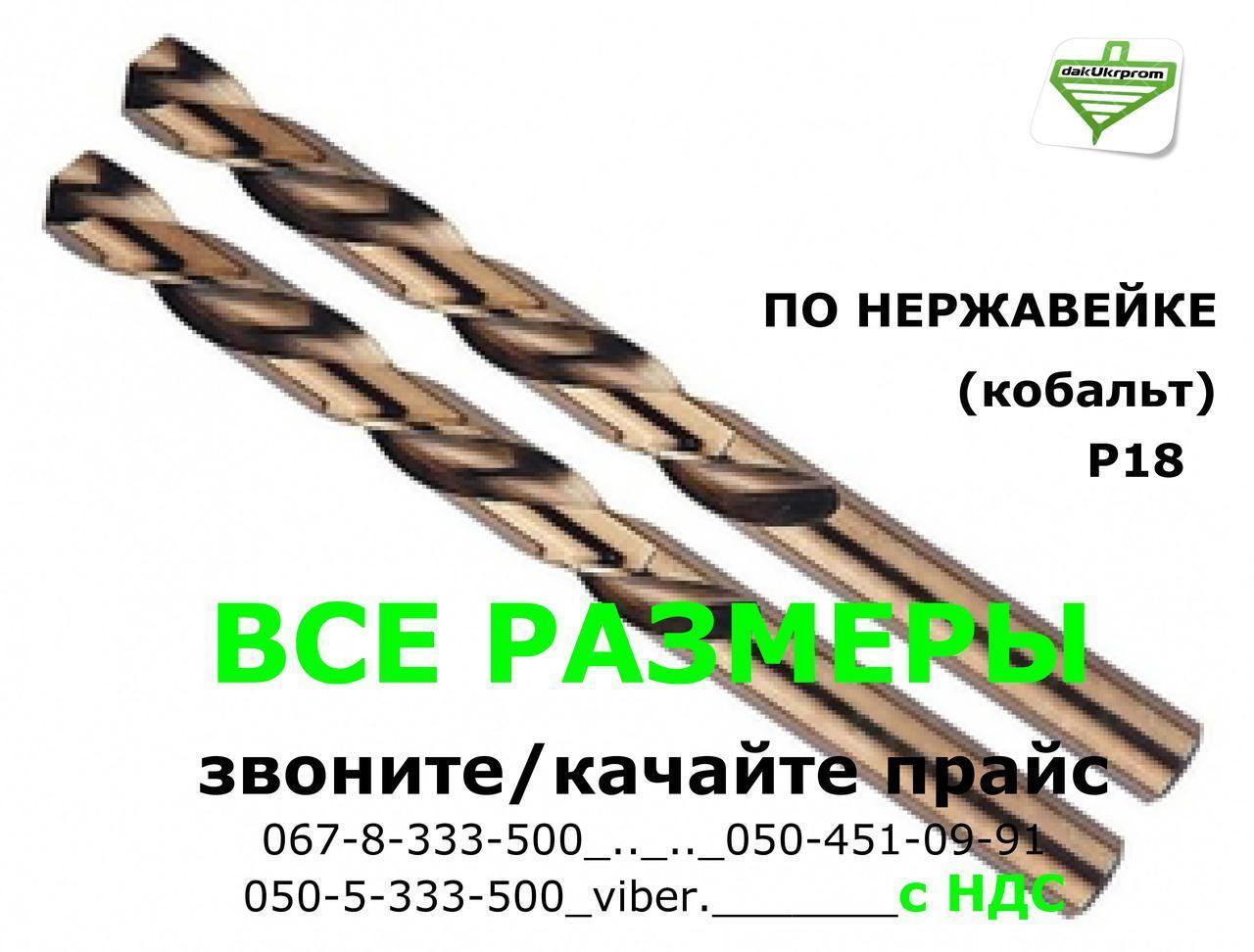 Свердло по нержавіючій сталі Р18 - 4,4 мм, (кобальт) промислового призначення ГОСТ-10902 (DIN338 G-Co)