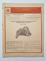 Журнал (Бюллетень) Автомат холодновысадочный четырехпозиционный з резьбонакатным устройством А1924, А1725 , фото 1