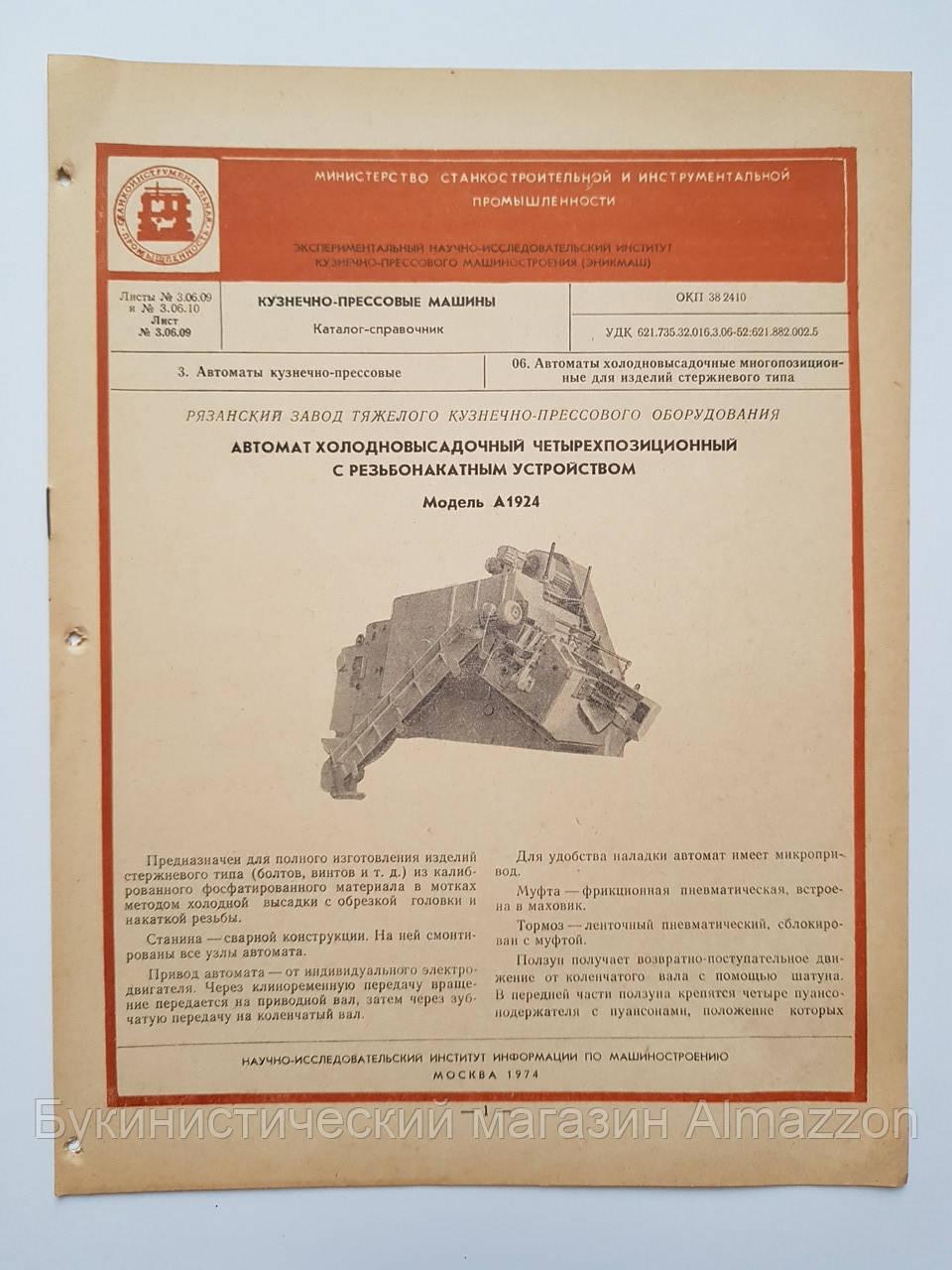 Журнал (Бюллетень) Автомат холодновысадочный четырехпозиционный з резьбонакатным устройством А1924, А1725