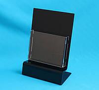 Подставка для полиграфии А4 формата черная