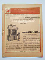 Журнал (Бюллетень) Пресс-автомат кривошипный многопозиционный А6122, А6124  3.13.01, 3.13.02, фото 1