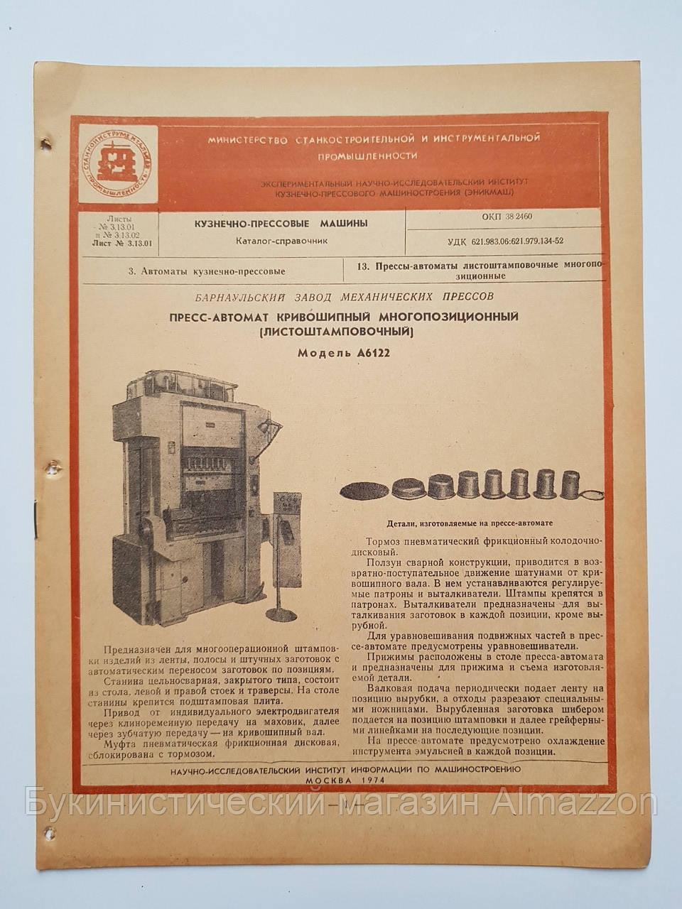 Журнал (Бюллетень) Пресс-автомат кривошипный многопозиционный А6122, А6124  3.13.01, 3.13.02