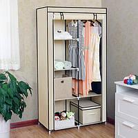 Тканевый шкаф органайзер,кофр для хранения вещей, бежевый