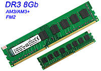 Оперативная память DDR3 8Gb PC3-12800 1600MHz для AMD Soket AM3/AM3+, FM2/FM2+ ДДР3 8Гб 8192MB KVR16S11/8 8 Гб