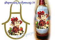 Фартук на бутылку №34