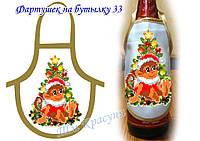 Фартук на бутылку №33