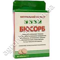 Биосорб 30 таблеток