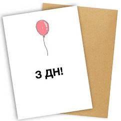 """Открытка с конвертом  """"С ДН"""" 11х15см"""