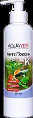 AQUAYER АнтиТоксин+К, 250 мл