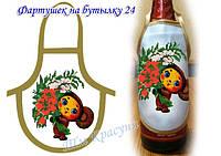 Фартук на бутылку №24