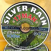 Лента для полива ТУМАН 25мм/100м Silver Rain (шланг туман)