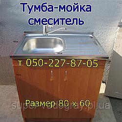 Тумба, мойка, смеситель (размер 80х60 см)