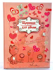 Дневник для девочек формат B5 64 листа УП-173