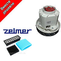 Комплект двигатель + фильтры для пылесоса ZELMER 1600W