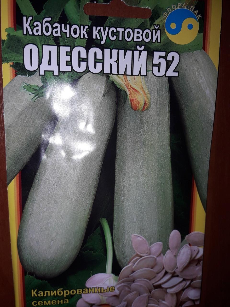 Семена кабачок кустовой Одесский 52