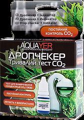 AQUAYER Дропчекер, длительный тест СО2 (с Идикатором 10мл)