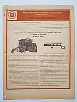 Журнал (Бюллетень) Пресс-автомат горизонтальный для штамповки пластин статора и ротора А6032  3.15.01