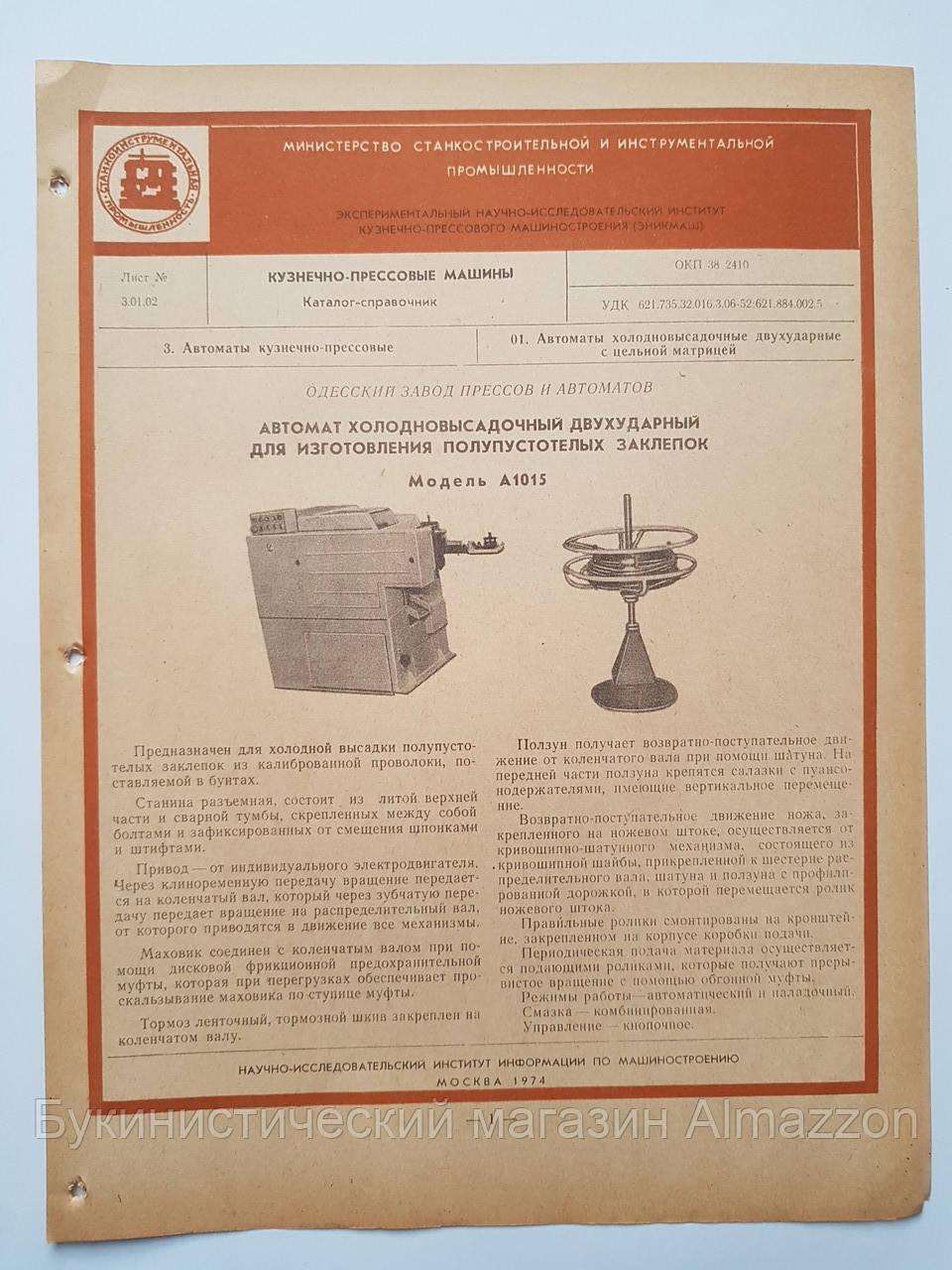 Журнал (Бюллетень) Автомат холодновысадочный двухударный для изготовления полупустотелых заклепок А1015