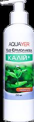 """AQUAYER, """"Удо Ермолаева КАЛИЙ+"""", 250 мл"""