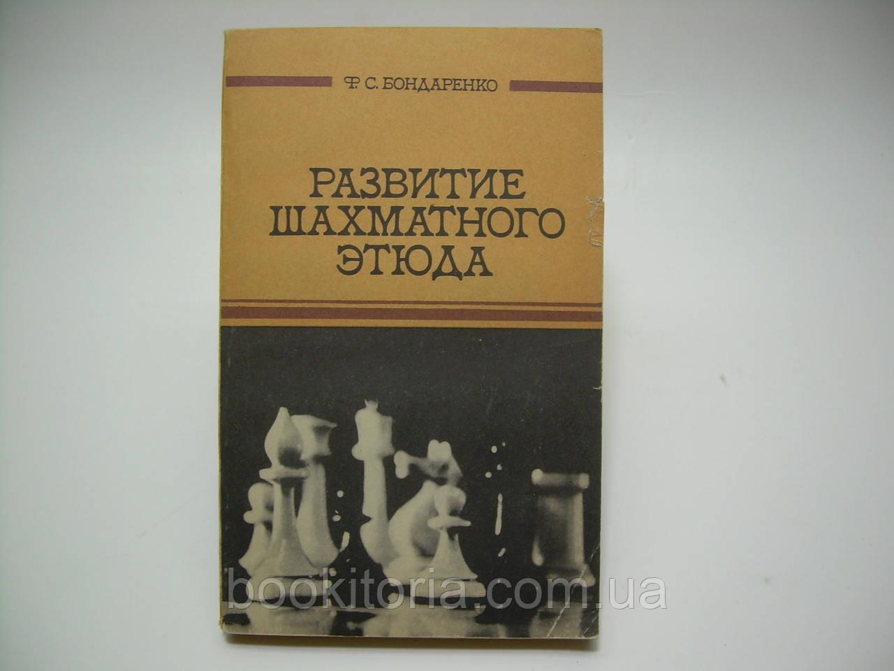 Бондаренко Ф.С.  Развитие шахматного этюда (б/у).