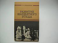 Бондаренко Ф.С.  Развитие шахматного этюда (б/у)., фото 1