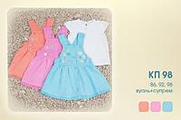 Сарафан  футболочка для девочки р.86,92,98