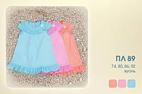 Легкое летнее платье р.74-92