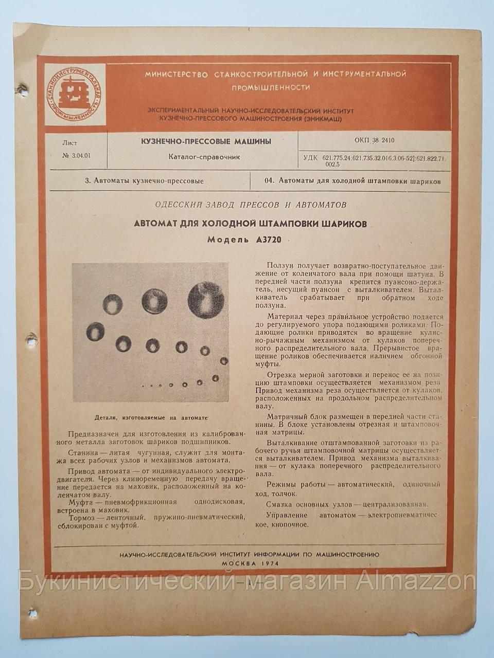Журнал (Бюллетень) Автомат для холодной штамповки шариков А3720  3.04.01