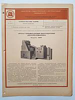 Журнал (Бюллетень) Автомат горячевысадочный трехпозиционный для колец подшипника А3629  3.08.03