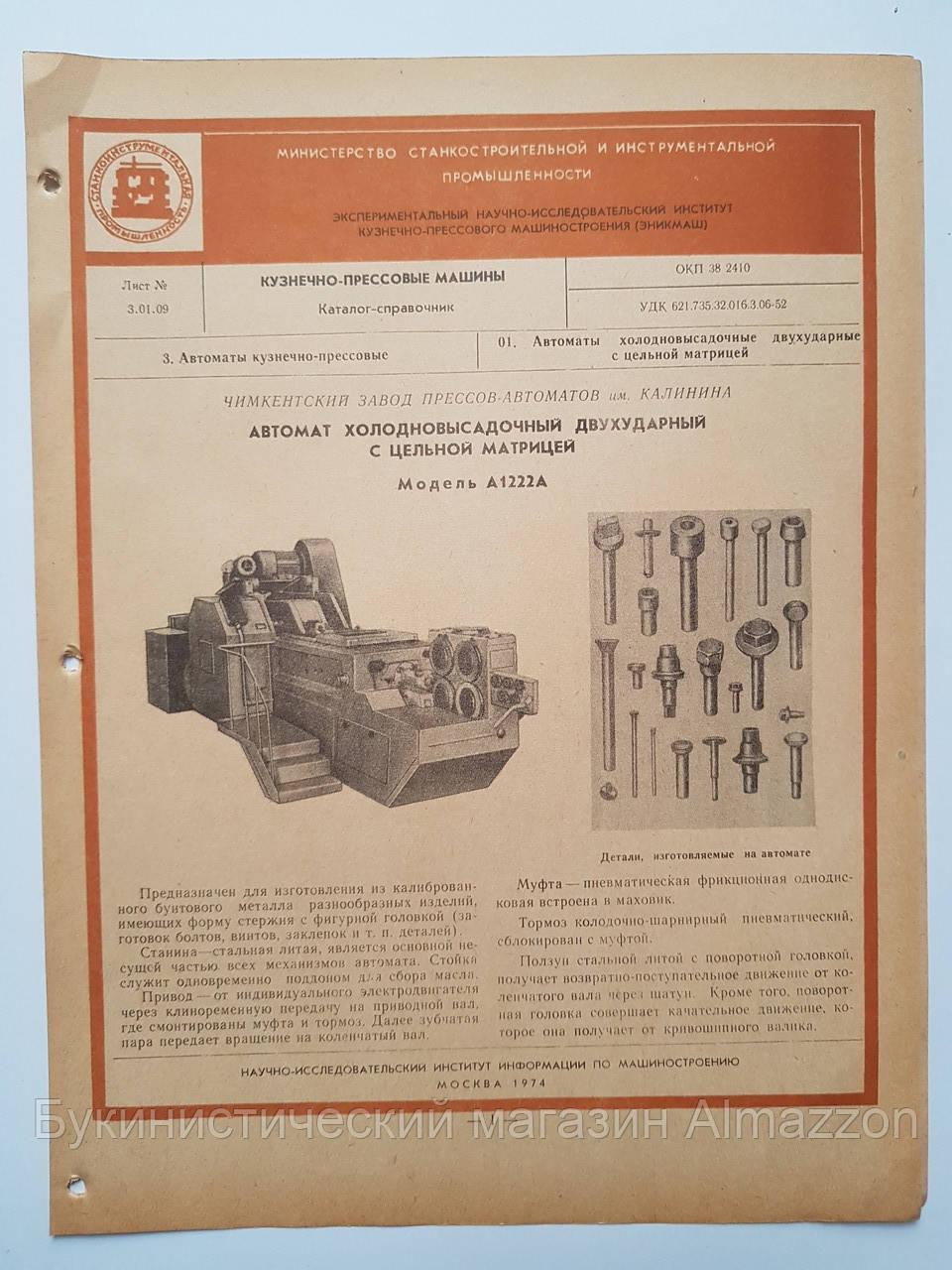 Журнал (Бюллетень) Автомат холодновысадочный двухударный с цельной матрицей А1222А  3.01.09