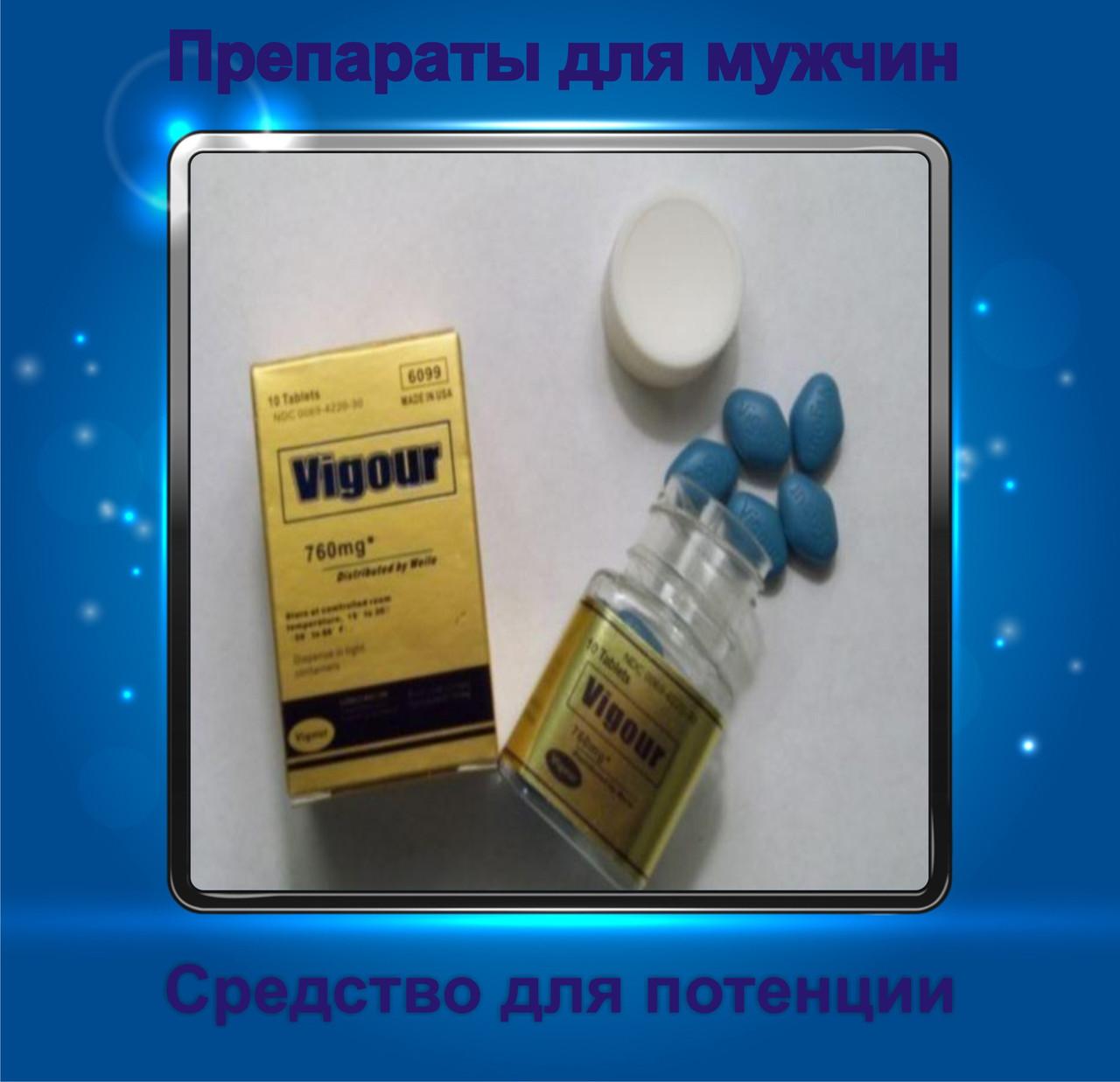 """Препарат для повышения потенции """"Vigour 760"""" 10 таблеток."""