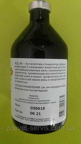 Препарат АСД ф-3 100 мл, фото 2