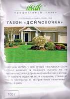 Травосмесь, газонная трава, газон Дюймовочка, 1 кг