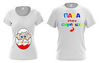 """Парные футболки для двоих с принтом """"Сюрприз"""""""