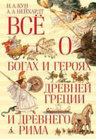 Н.А. Кун, А.А. Нейхардт: Всё о богах и героях Древней Греции и Древнего Рима
