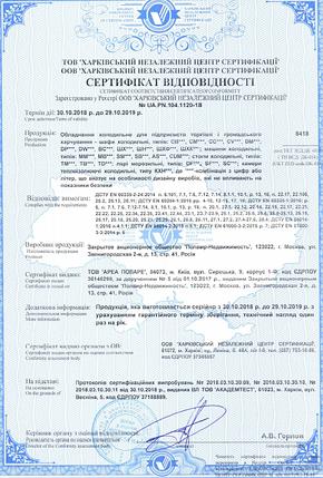 Медичний холодильна шафа Polair ШХФ-1,0 ДС, фото 2