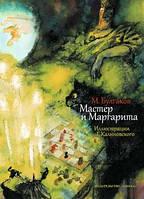 Михаил Булгаков: Мастер и Маргарита с илл. Г. Калиновского