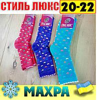 Носки детские -подросток махровые СТИЛЬ ЛЮКС Украина размер 20-22р  ассорти  НДЗ-0707147