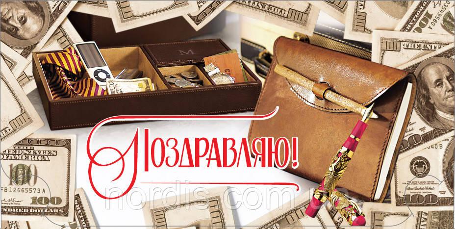 Открытка-конверт для денег.