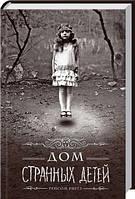 Ренсом Риггз: Дом странных детей. Книга 1
