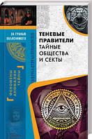 С. Реутов: Теневые правители. Тайные общества и секты