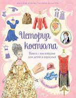 Рут Броклехерст: История костюма. Книга с наклейками для детей и взрослых
