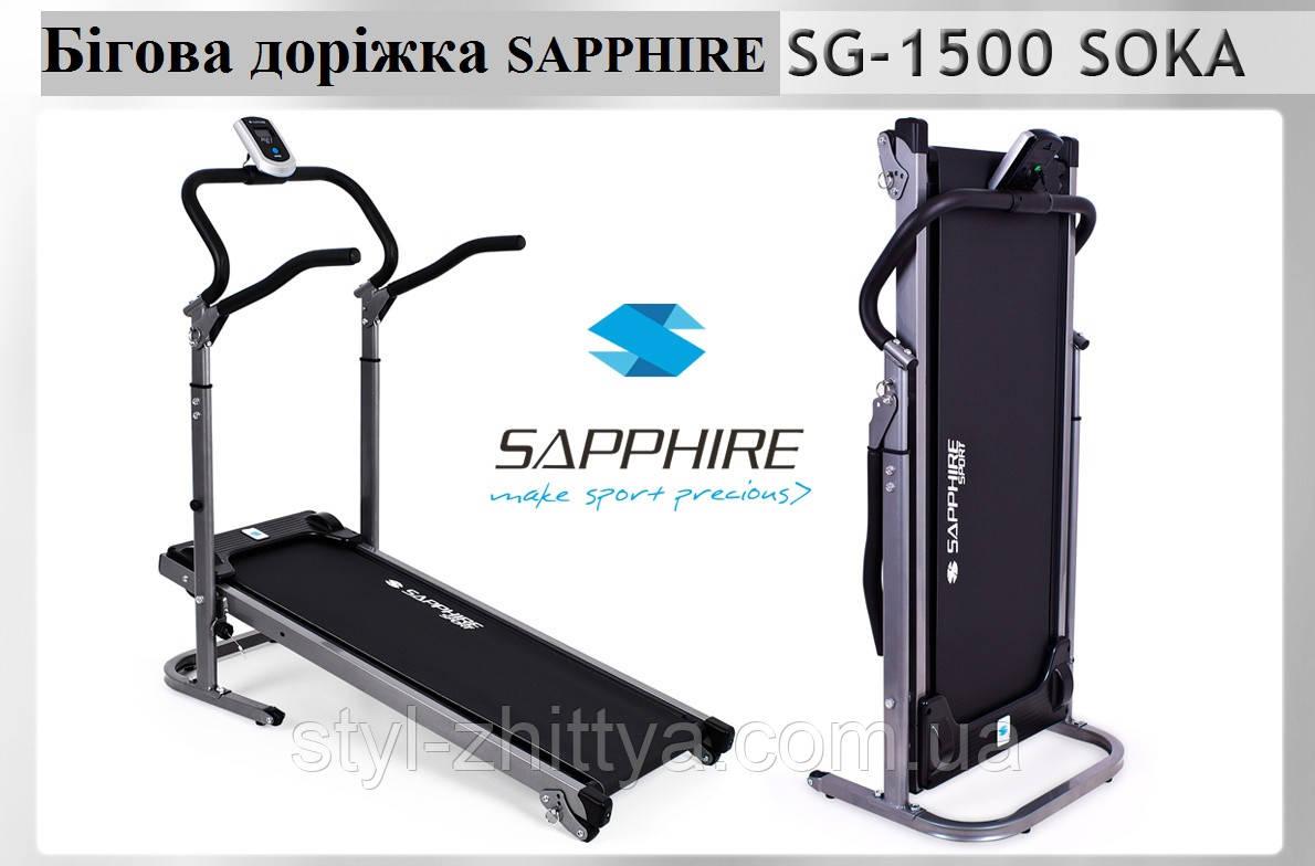 Бігова доріжка SG-1500 SOKA SAPPHIRE до 150 кг