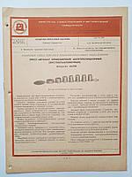 Журнал (Бюллетень) Пресс-автомат кривошипный многопозиционный А6138, А6140  3.13.11, 3.13.12, фото 1