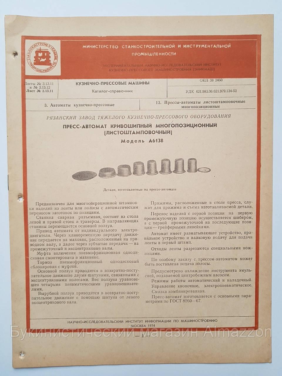 Журнал (Бюллетень) Пресс-автомат кривошипный многопозиционный А6138, А6140  3.13.11, 3.13.12