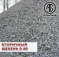 Вторичный Щебень 0-80 мм (Дробленый бетон) **(097) 046 90 93**